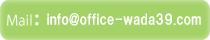 事務所のメールアドレス。お気軽にご相談下さい。